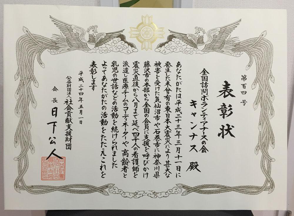 20120501_award