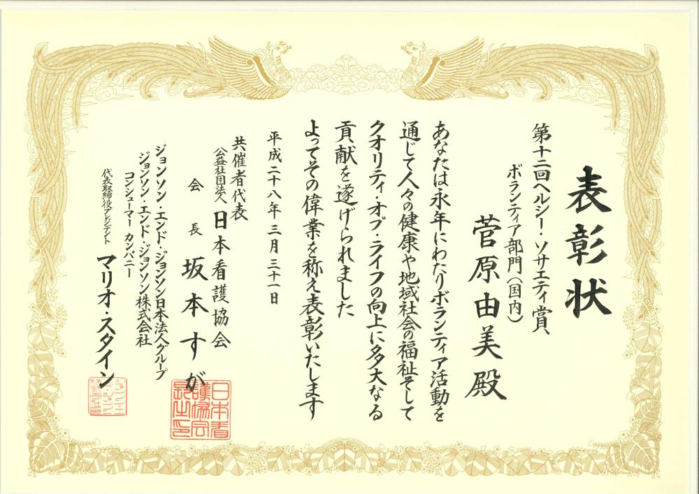 20160331_award